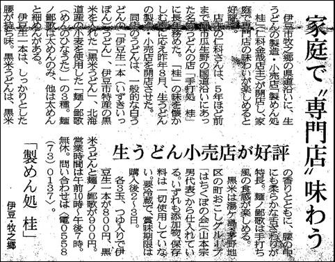 伊豆日日20120113-50