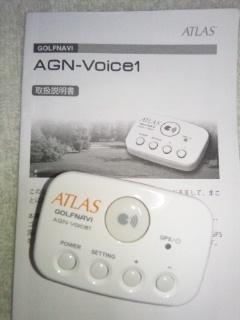 120807 ボイスワン AGN-Voice1