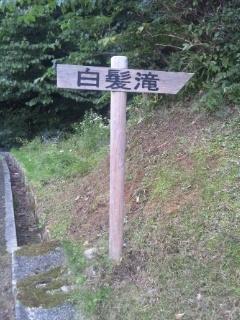 121003 白髪滝①