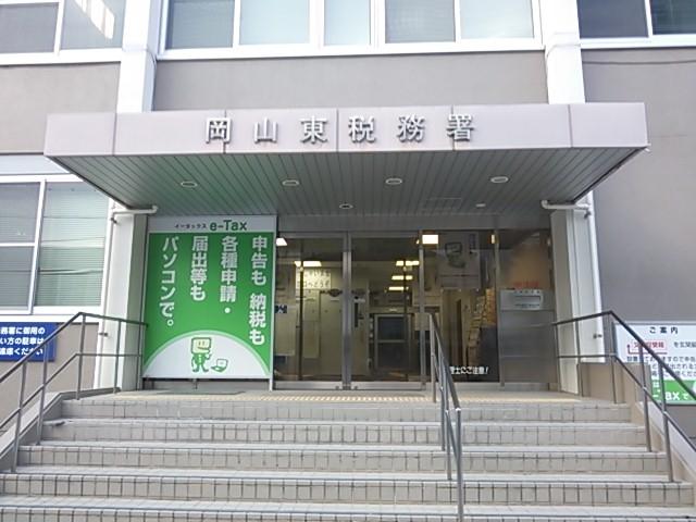 130116 岡山東税務署