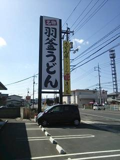 130321 羽釜うどん あなぶき家① ブログ用