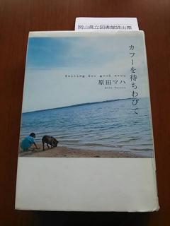 130321 岡山県立図書館② ブログ用