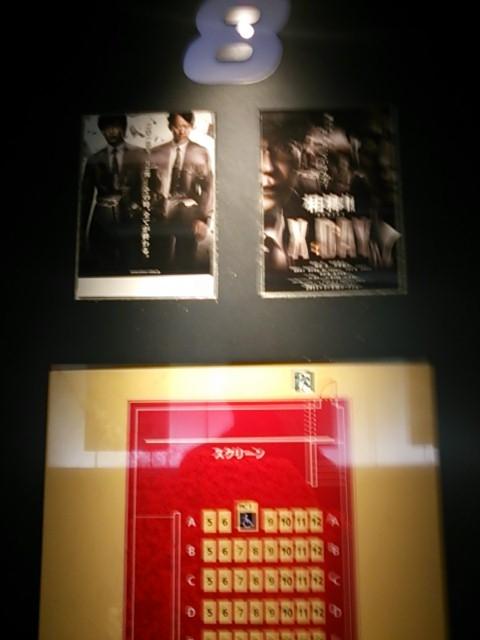 130417 岡南シネマ 相棒シリーズ X DAY