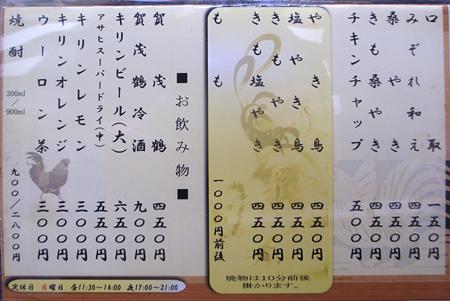 nakagawa2012086
