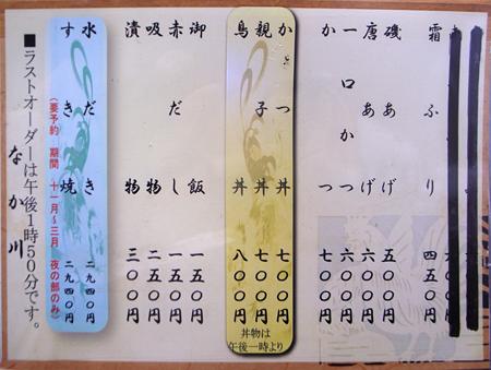 nakagawa2012087