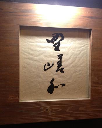 nozawa20120600