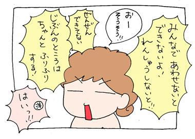 いってきま~す(発表会)1