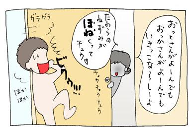 パパブーム4