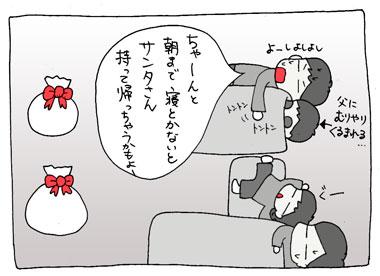 サンタ失敗?の巻4
