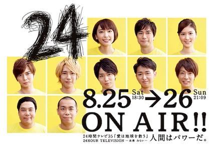 24HTV のコピー