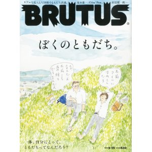 BRUTUS (ブルータス) 2012年 9:15号