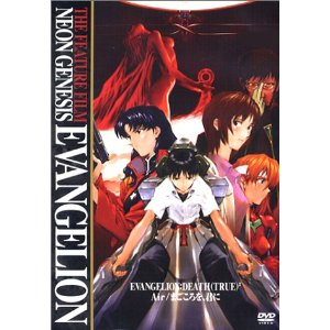 NEON GENESIS EVANGELIONDEATH (TRUE) 2Airまごころを君に [DVD]