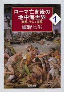 塩野七生「ローマ亡き後の地中海世界 海賊、そして海軍」
