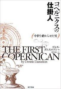 デニス・ダニエルソン「コペルニクスの仕掛人 中世を終わらせた男」