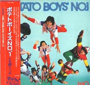 イモ欽トリオ「POTATO BOYS NO1」