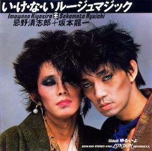 忌野清志郎+坂本龍一「い・け・な・い ルージュマジック/明・る・い・よ」