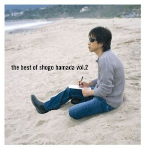 浜田省吾「THE BEST OF SHOGO HAMADA VOL2」