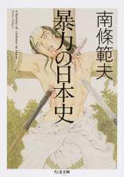 南條範夫「暴力の日本史」
