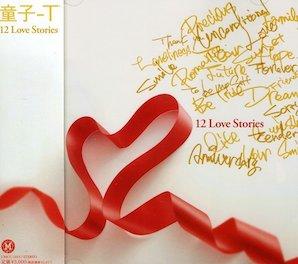 童子-T「12 LOVE STORIES」