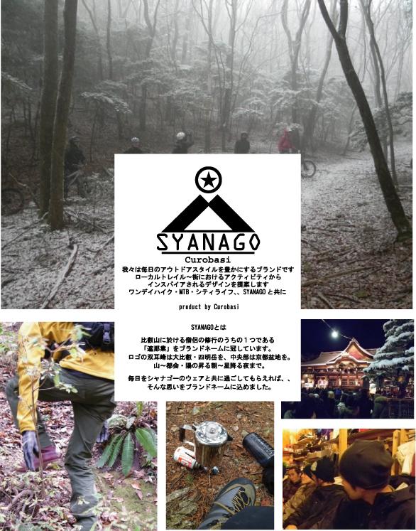SYANAGO-ブランドコンセプト