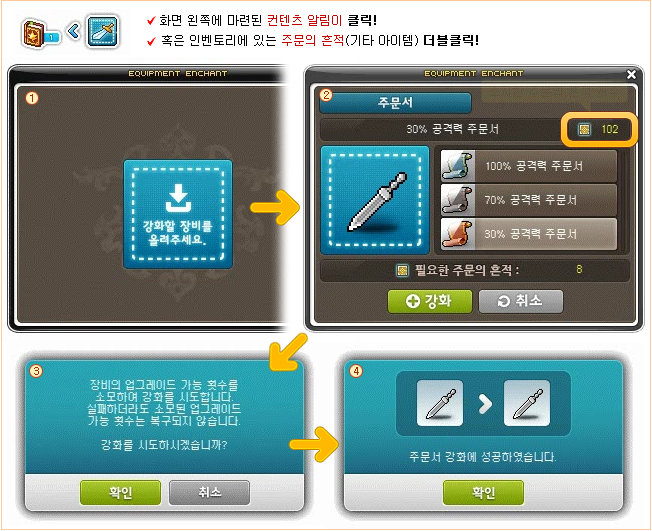 呪文書強化システム改変