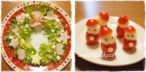 クリスマスリースサラダ&プチトマトサンタ