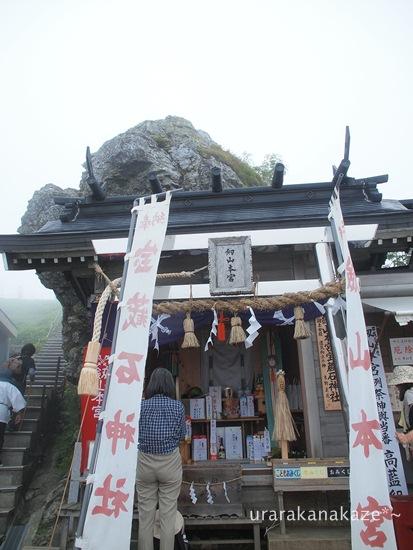 剣山本宮 宝蔵石神社