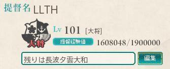 司令部レベル101