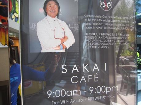 SAKAI CAFE