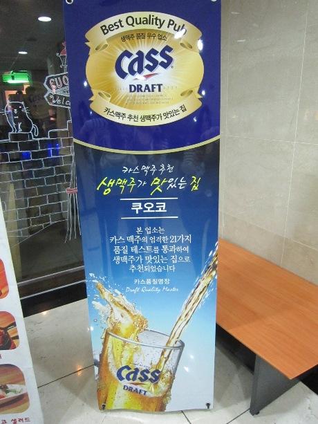 韓国のビール