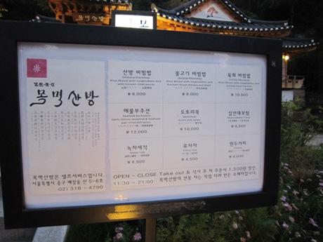 韓国伝統料理らしい