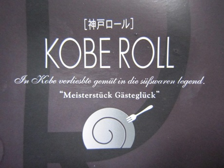 神戸ロール