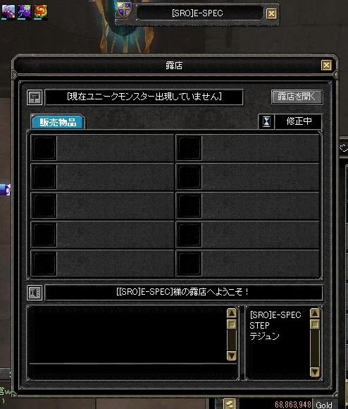 SRO[2013-01-17 23-18-11]_60