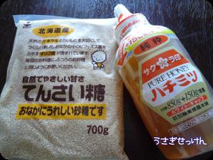 蜂蜜と甜菜糖