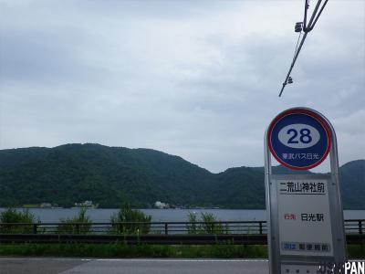男体山a2