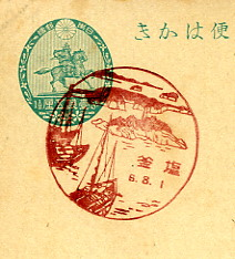 戦前塩釜風景印