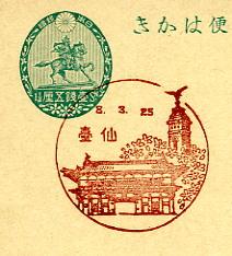 戦前仙臺風景印