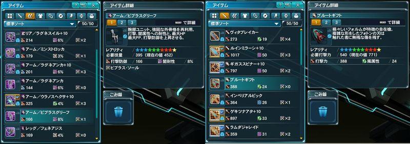 12.20 防衛レア