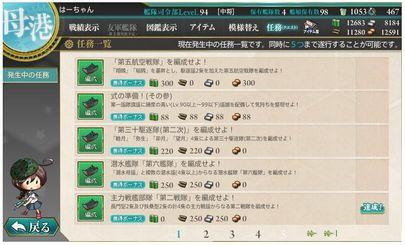 10.16 第二戦隊任務達成