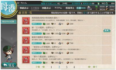 10.9 新三川艦隊任務完了