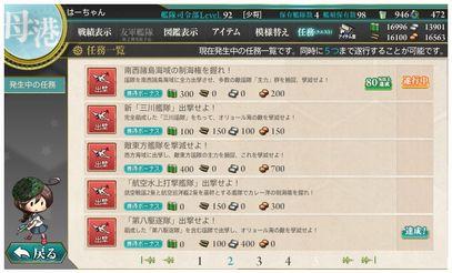 10.8 第八駆逐隊任務達成