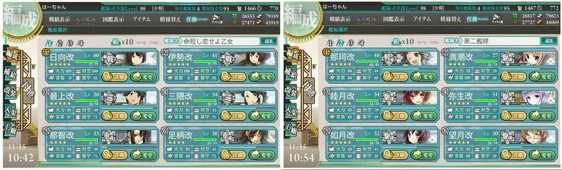 11.15 E-1連合艦隊