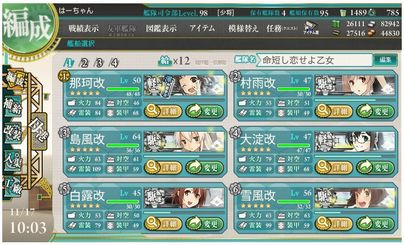 11.17 E-2艦隊編成