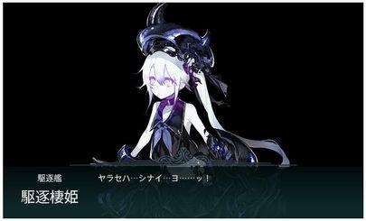 11.17 E-2ボス駆逐棲姫