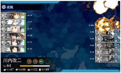 11.23 E-3ボス撃破