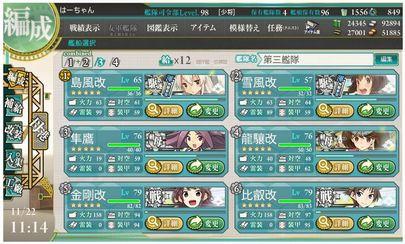 11.22 E-3決戦支援