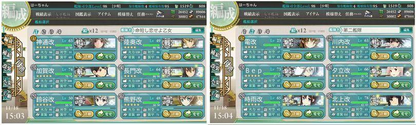 11.18 E-3連合艦隊
