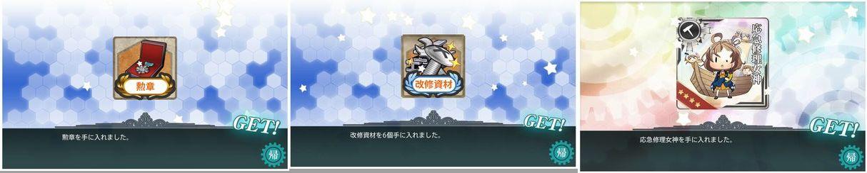 11.23 E-3報償