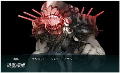 11.18 E-3ボス戦艦棲姫