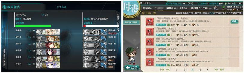 11.27 第三十駆逐隊任務、やっと。